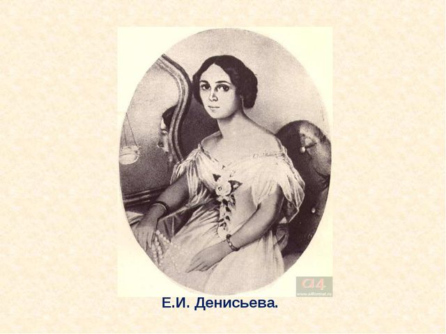 Е.И. Денисьева.