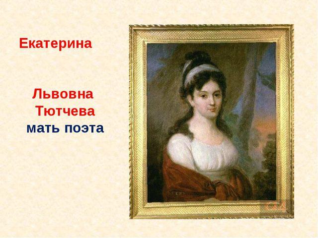 Екатерина Львовна Тютчева мать поэта
