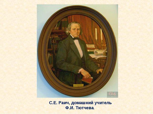 С.Е. Раич, домашний учитель Ф.И. Тютчева.
