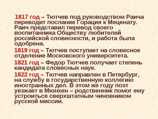 1817 год – Тютчев под руководством Раича переводит послание Горация к Мецен...