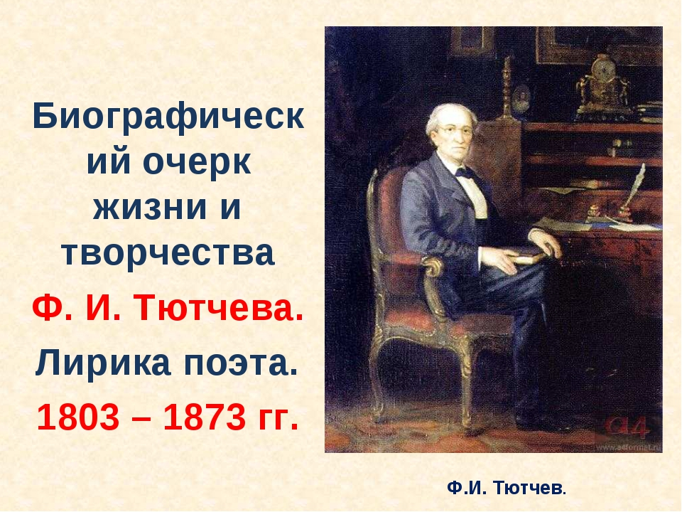 Биографический очерк жизни и творчества Ф. И. Тютчева. Лирика поэта. 1803 –...