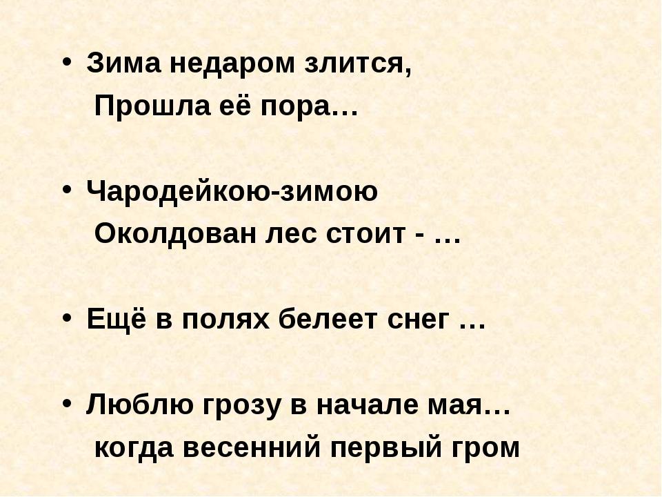 Зима недаром злится, Прошла её пора… Чародейкою-зимою Околдован лес стоит - …...