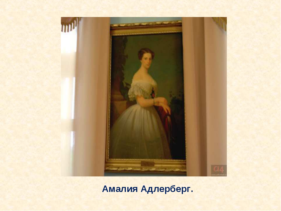 Амалия Адлерберг.
