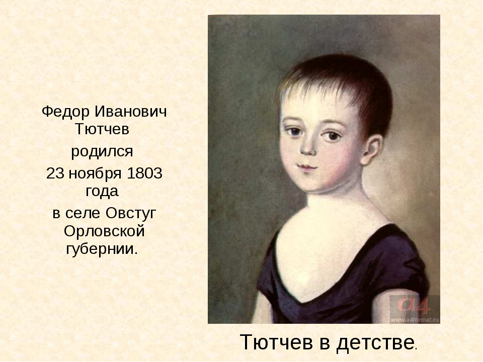 Федор Иванович Тютчев родился 23 ноября 1803 года в селе Овстуг Орловской гу...