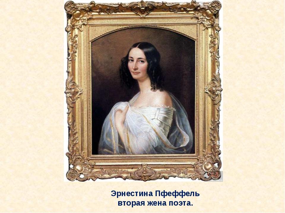 Эрнестина Пфеффель вторая жена поэта.