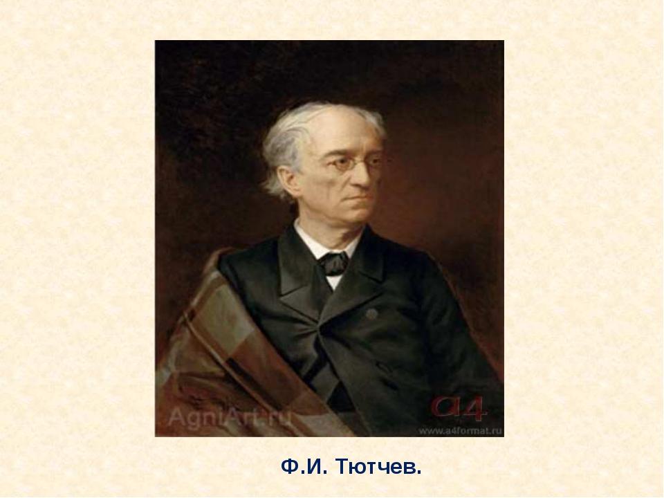 Ф.И. Тютчев.