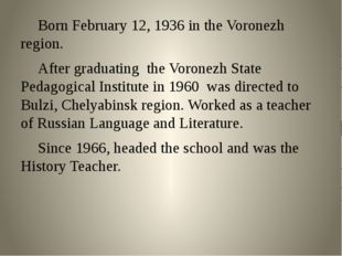 Born February 12, 1936 in the Voronezh region. 	After graduating the Voronez