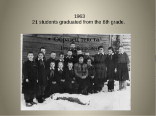 1963 21 students graduated from the 8th grade.