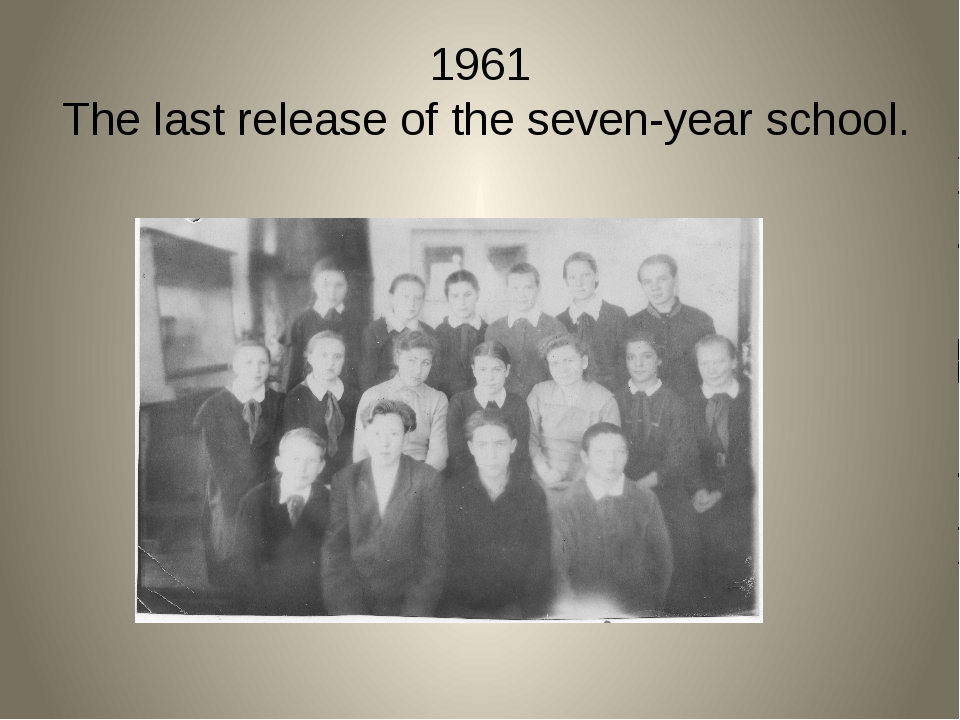 1961 The last release of the seven-year school.