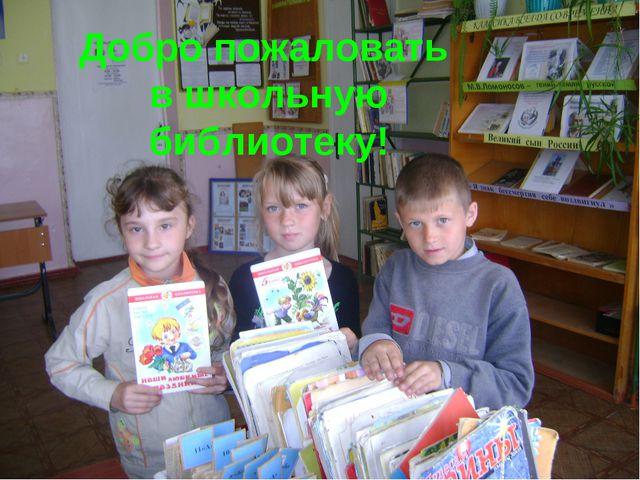 Добро пожаловать в школьную библиотеку!