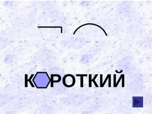 КОРОТКИЙ