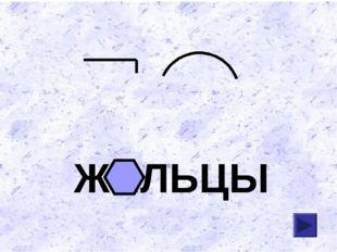 ЖИЛЬЦЫ