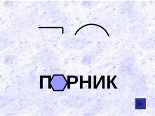 ПАРНИК