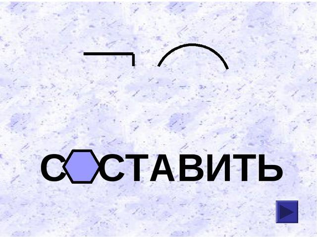 СОСТАВИТЬ