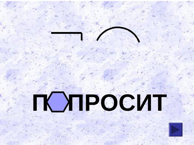 ПОПРОСИТ