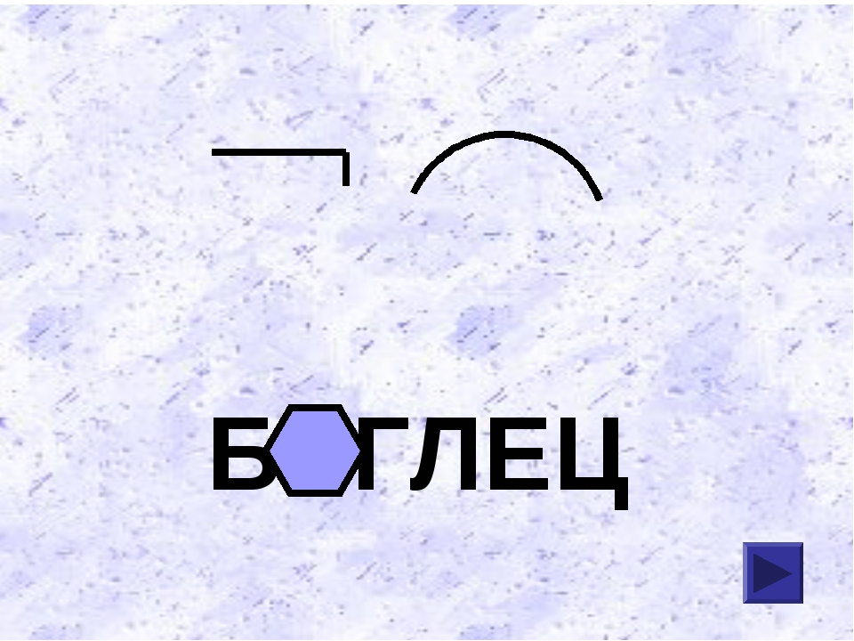 БЕГЛЕЦ