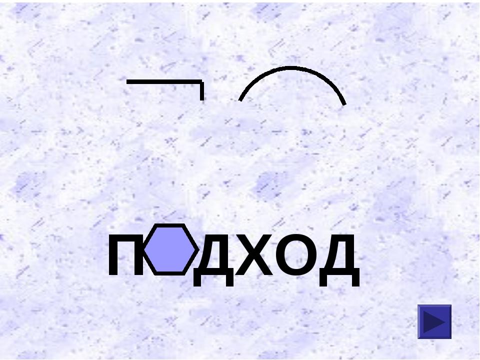 ПОДХОД