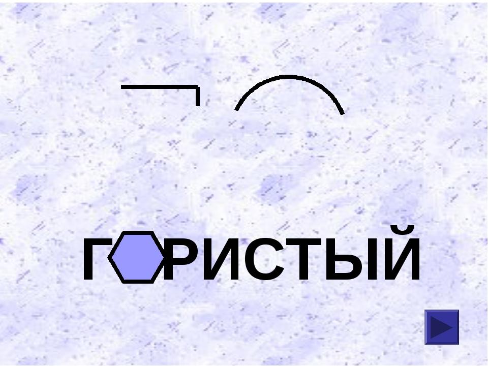 ГОРИСТЫЙ
