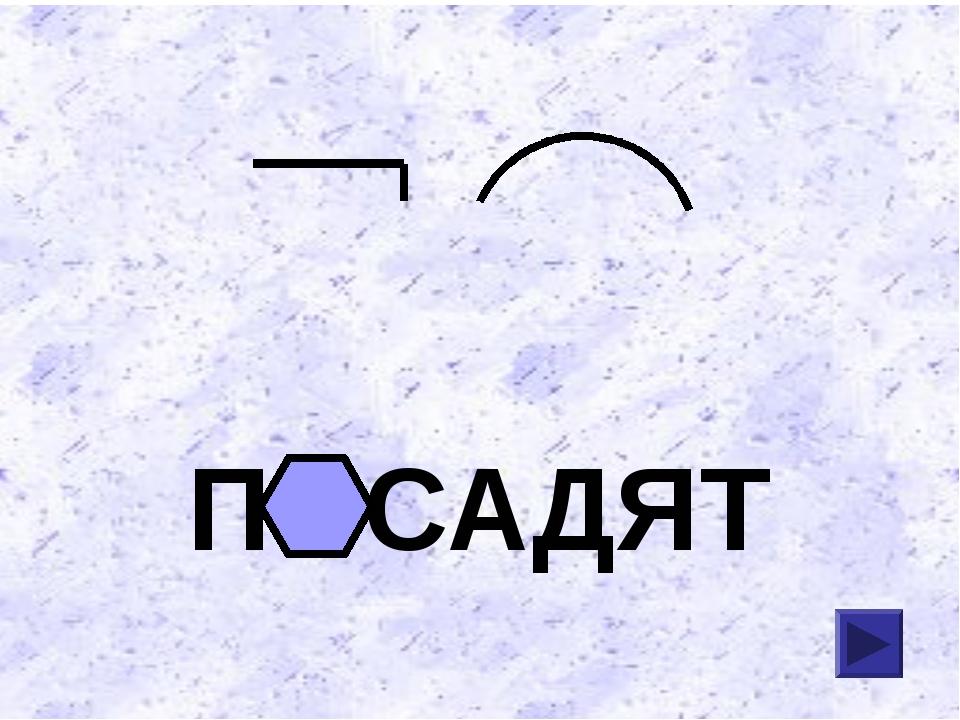 ПОСАДЯТ