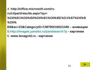 4. http://office.microsoft.com/ru ru/clipart/results.aspx?qu= %D0%B1%D0%B0%D0