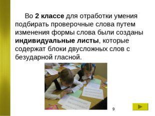 Во 2 классе для отработки умения подбирать проверочные слова путем изменени