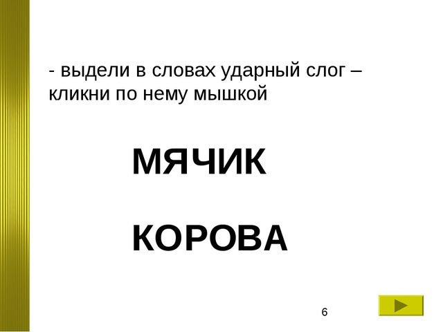 - выдели в словах ударный слог – кликни по нему мышкой МЯ ЧИК РО КО ВА