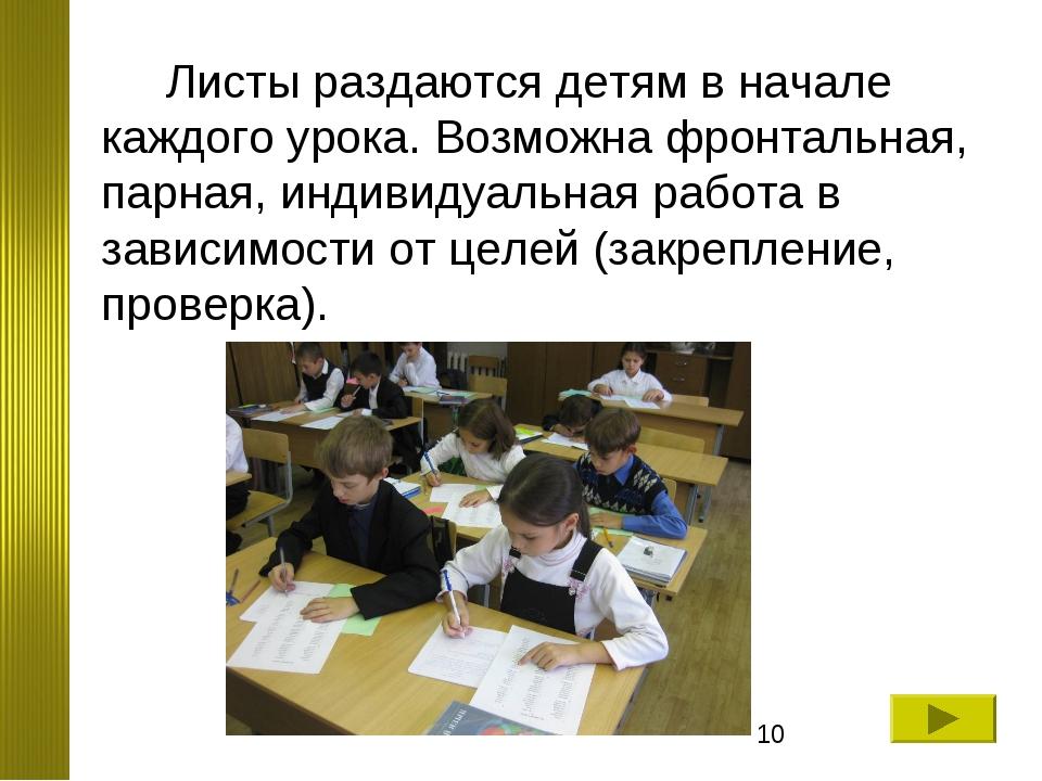 Листы раздаются детям в начале каждого урока. Возможна фронтальная, парная,...
