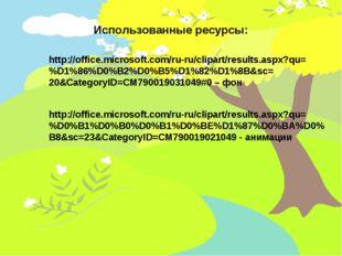 http://office.microsoft.com/ru-ru/clipart/results.aspx?qu= %D1%86%D0%B2%D0%B5