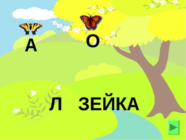 Л ЗЕЙКА
