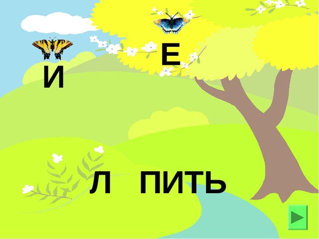 Л ПИТЬ