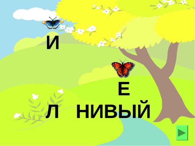 Л НИВЫЙ