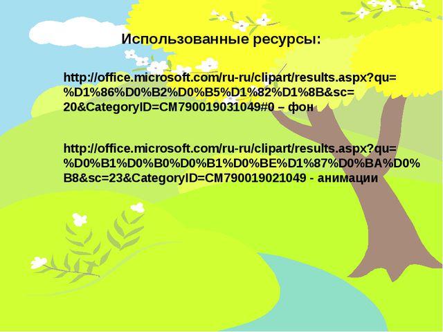 http://office.microsoft.com/ru-ru/clipart/results.aspx?qu= %D1%86%D0%B2%D0%B5...