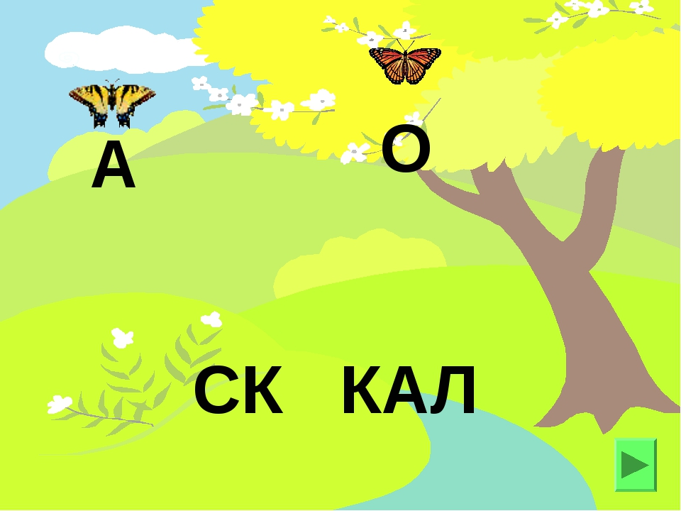 СК КАЛ