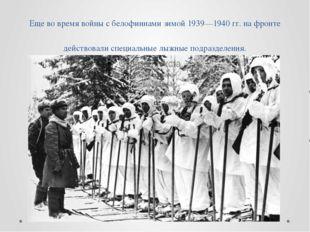 Еще во время войны с белофиннами зимой 1939—1940 гг. на фронте действовали сп