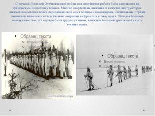 С началом Великой Отечественной войны вся спортивная работа была направлена н
