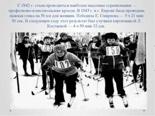 С 1942 г. стали проводиться наиболее массовые соревнования — профсоюзно-комс