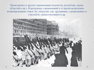 Проводились и другие соревнования (ведомств, республик, краев, областей и пр.