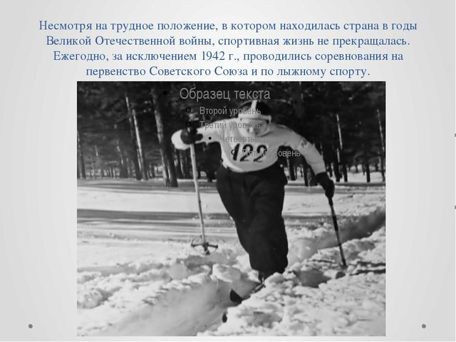 Несмотря на трудное положение, в котором находилась страна в годы Великой Оте...