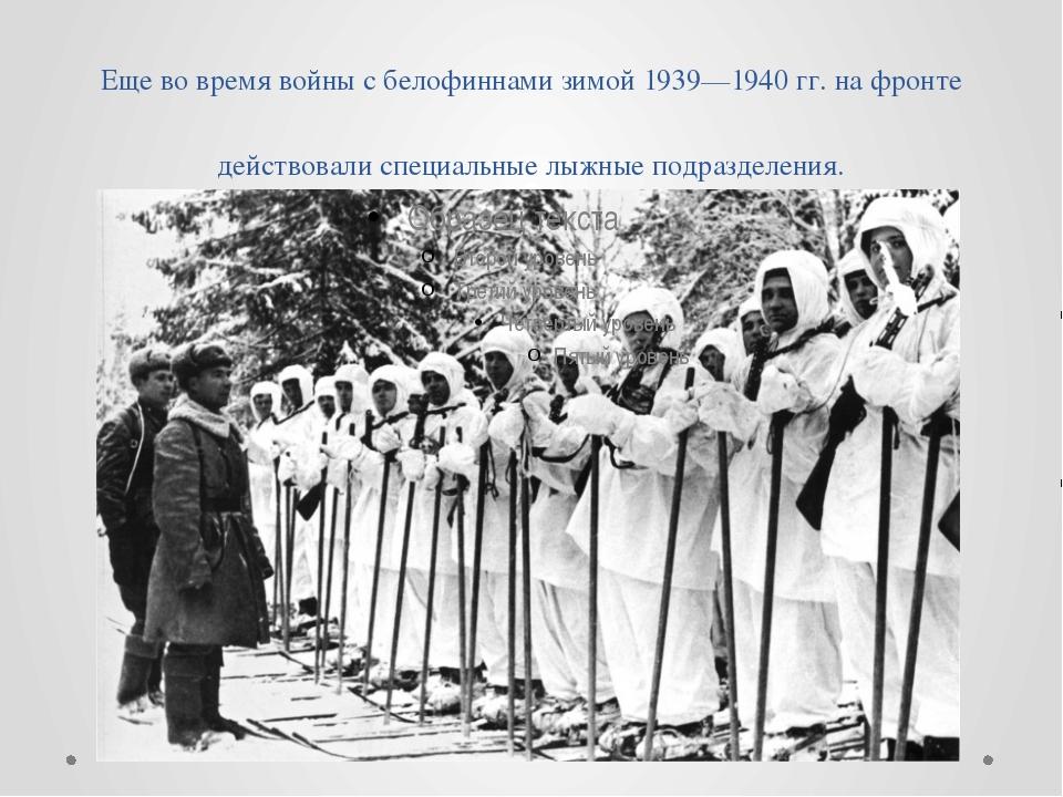 Еще во время войны с белофиннами зимой 1939—1940 гг. на фронте действовали сп...