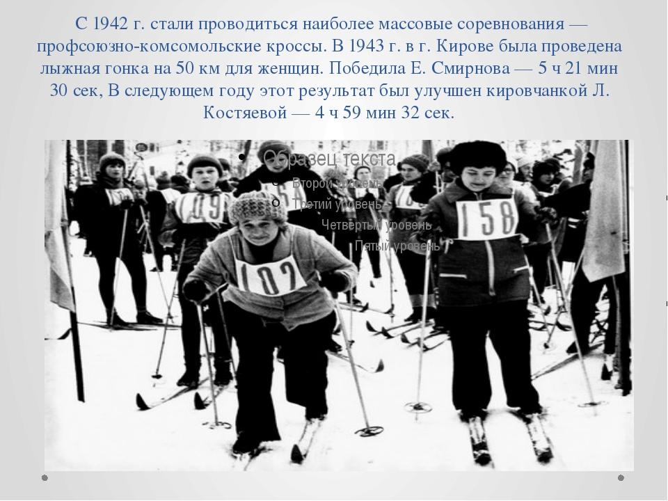 С 1942 г. стали проводиться наиболее массовые соревнования — профсоюзно-комс...