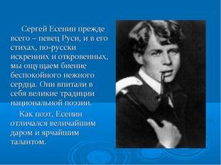 Сергей Есенин прежде всего – певец Руси, и в его стихах, по-русски искренних