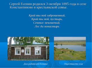 Сергей Есенин родился 3 октября 1895 года в селе Константиново в крестьянско