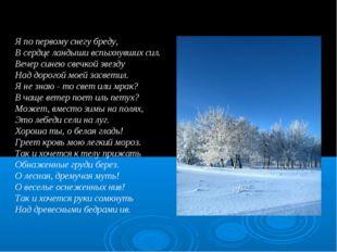Я по первому снегу бреду, В сердце ландыши вспыхнувших сил. Вечер синею свечк