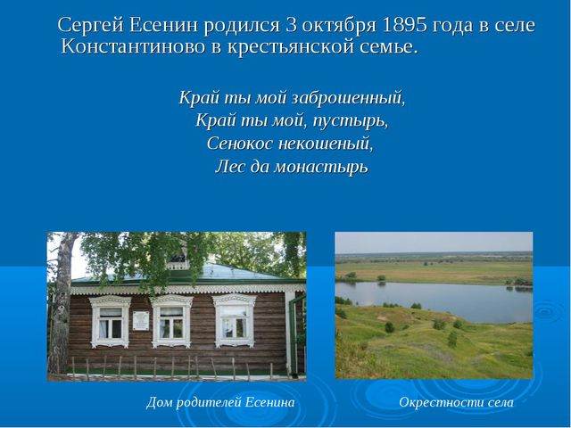 Сергей Есенин родился 3 октября 1895 года в селе Константиново в крестьянско...