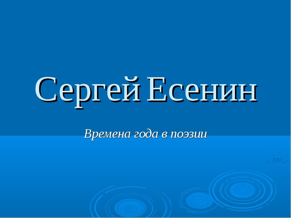 Сергей Есенин Времена года в поэзии