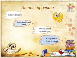 Этапы проекта: 1.Планирование 2.Аналитический этап 3.Обобщение информации 4.Р