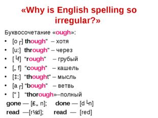 "«Why is English spelling so irregular?» Буквосочетание «ough»: [oʊ] though"" –"