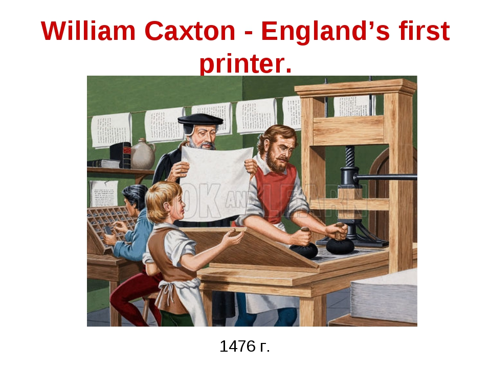 William Caxton - England's first printer. 1476 г.