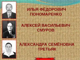 ИЛЬЯ ФЁДОРОВИЧ ПОНОМАРЕНКО АЛЕКСЕЙ ВАСИЛЬЕВИЧ СМУРОВ АЛЕКСАНДРА СЕМЁНОВНА ТР