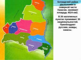 Боградский район расположен в северной части Хакасии, занимает площадь 4524 к